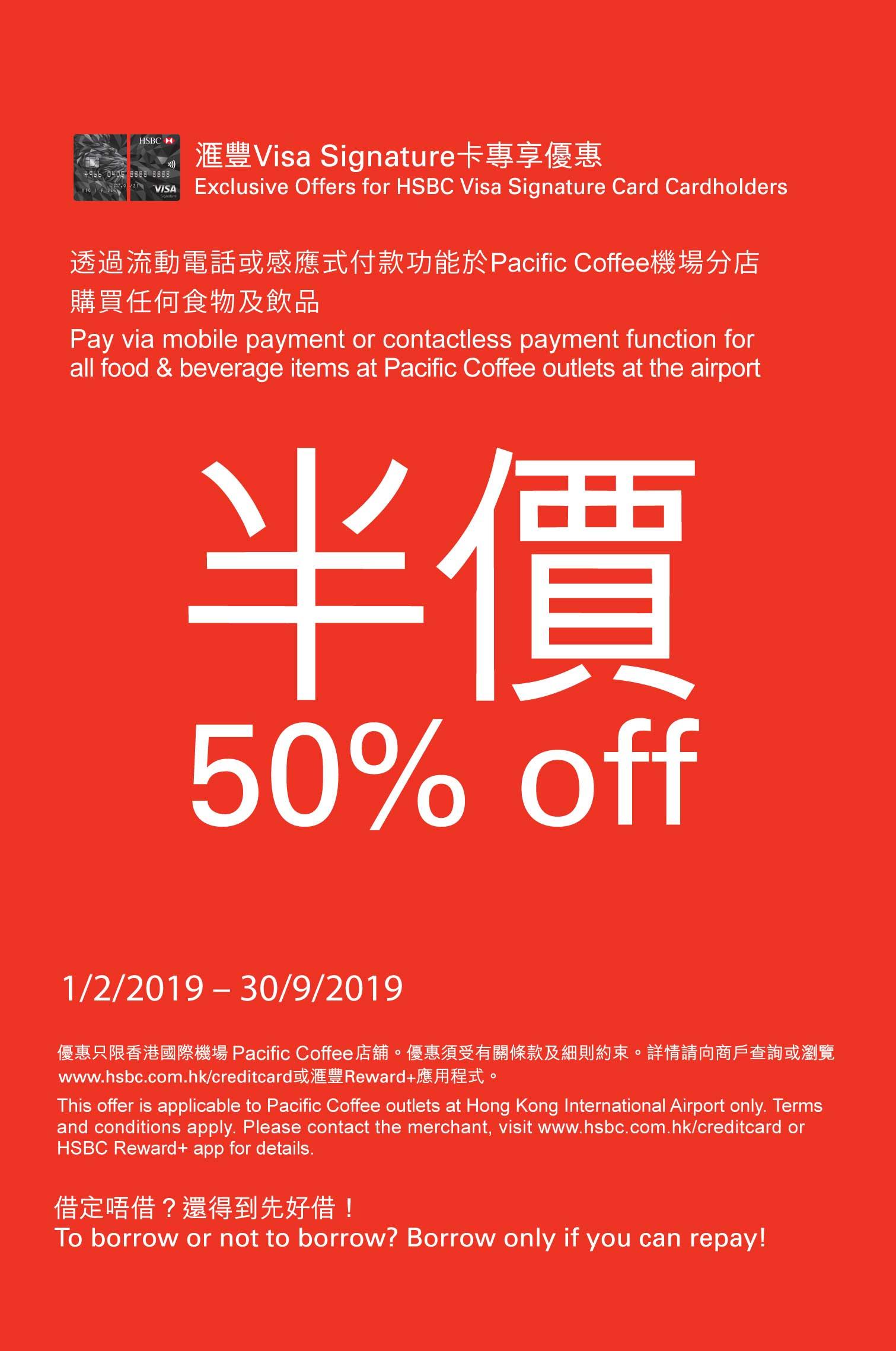 HSBC x Visa promotion - Pacific Coffee
